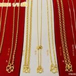 สร้อยคอทองคำแท้ 96.5% น้ำหนัก 1.9 กรัม/ครึ่งสลึง