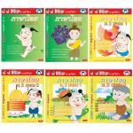 วีซีดีชุดวิชาภาษาไทย ม.1-ม.2-ม.3 (6 แผ่น) ส่งฟรี