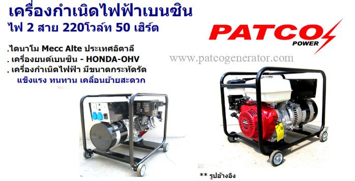 """เครื่องกำเนิดไฟฟ้าเครื่องยนต์เบนซิน """"PATCO"""" #PATCO-5000 5.0 KVA (Gasoline Generator 5.0 KVA.)"""
