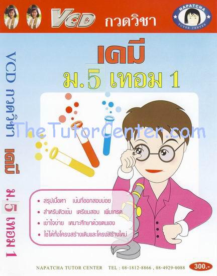 วีซีดีติวเข้มเคมี ม.5 เทอม 1