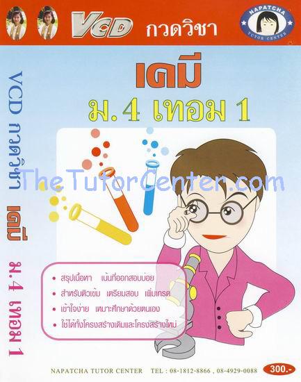 วีซีดีติวเข้มเคมี ม.4 เทอม 1