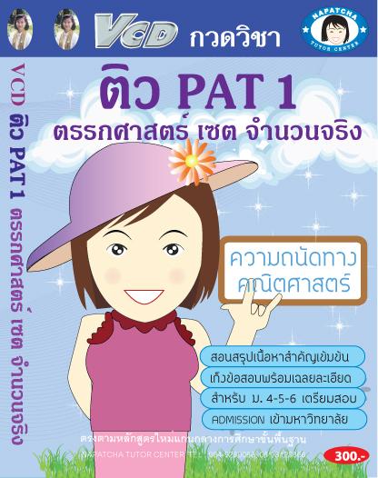 วีซีดีติว PAT1 ตรรกศาสตร์ เซต จำนวนจริง