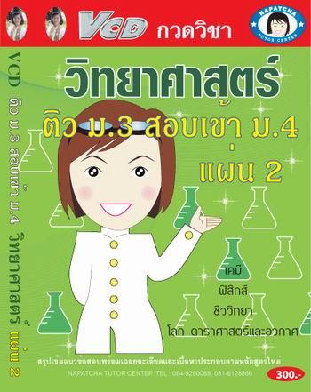วีซีดีติว ม.3 สอบเข้า ม.4 วิทยาศาสตร์ แผ่น 2 (ฟิสิกส์ เคมี ชีววิทยา โลก ดาราศาสตร์และอวกาศ)