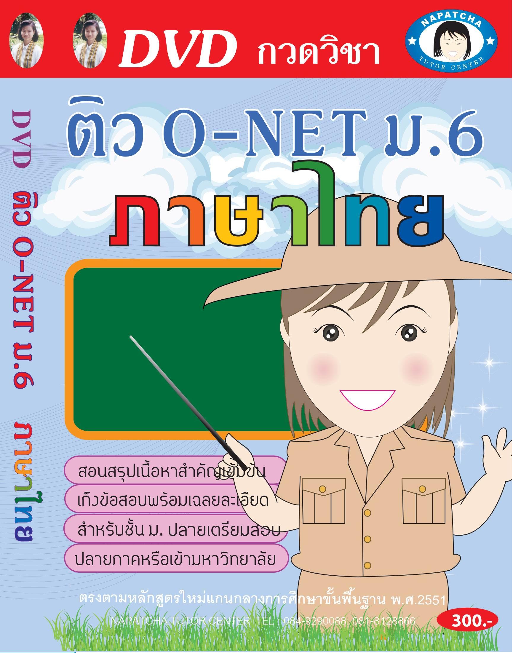 DVD ติว O-NET ม.6 ภาษาไทย