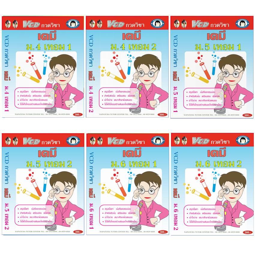 วีซีดีชุดวิชาเคมี ม.4-ม.5-ม.6 (6 แผ่น) ส่งฟรี