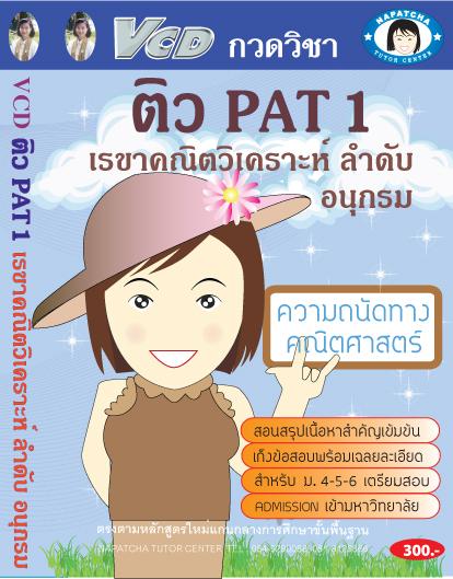 วีซีดีติว PAT1 เรขาคณิตวิเคราะห์ ลำดับ อนุกรม