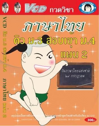 วีซีดีติว ม.3 สอบเข้า ม.4 ภาษาไทย แผ่น 2