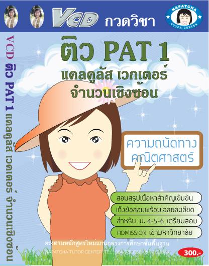 วีซีดีติว PAT1 แคลคูลัส เวกเตอร์ จำนวนเชิงซ้อน