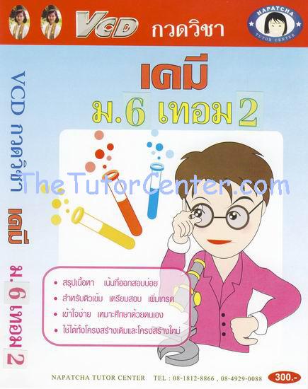 วีซีดีติวเข้มเคมี ม.6 เทอม 2