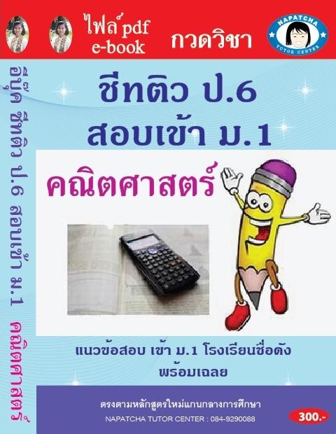 อีบุ๊ค (ไฟล์ pdf) ชีทติว ป.6 สอบเข้า ม.1 วิชาคณิตศาสตร์