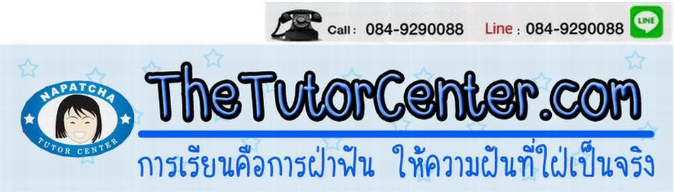 Tutor Center