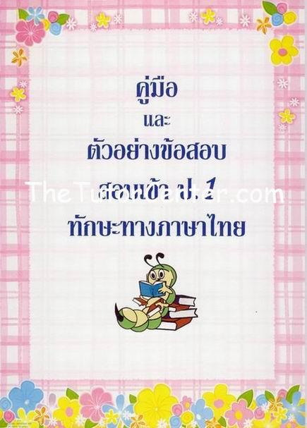 ชีทติวอนุบาลสอบเข้า ป.1 ทักษะทางภาษาไทย