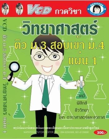 วีซีดีติว ม.3 สอบเข้า ม.4 วิทยาศาสตร์ แผ่น 1 (ฟิสิกส์ เคมี ชีววิทยา โลก ดาราศาสตร์และอวกาศ)