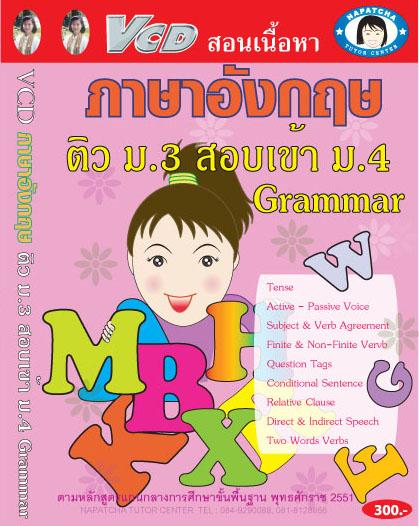 วีซีดีติว ม.3 สอบเข้า ม.4 ภาษาอังกฤษ Grammar