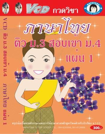 วีซีดีติว ม.3 สอบเข้า ม.4 ภาษาไทย แผ่น 1