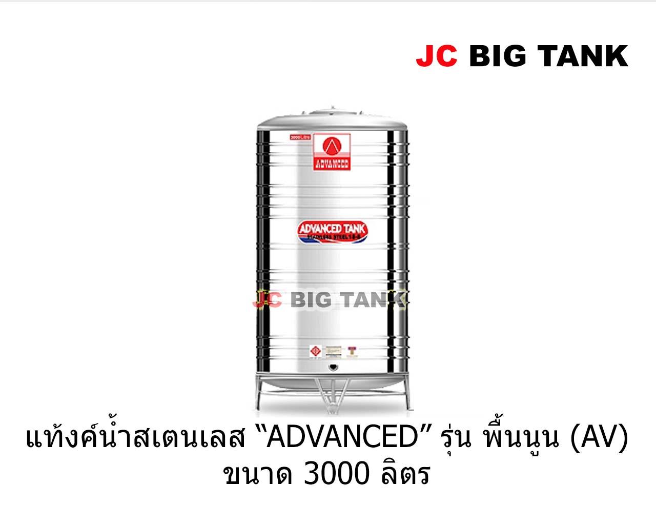 แท้งค์น้ำสเตนเลส ADVANCE รุ่น พื้นนูน (AV) ขนาด 3000 ลิตร