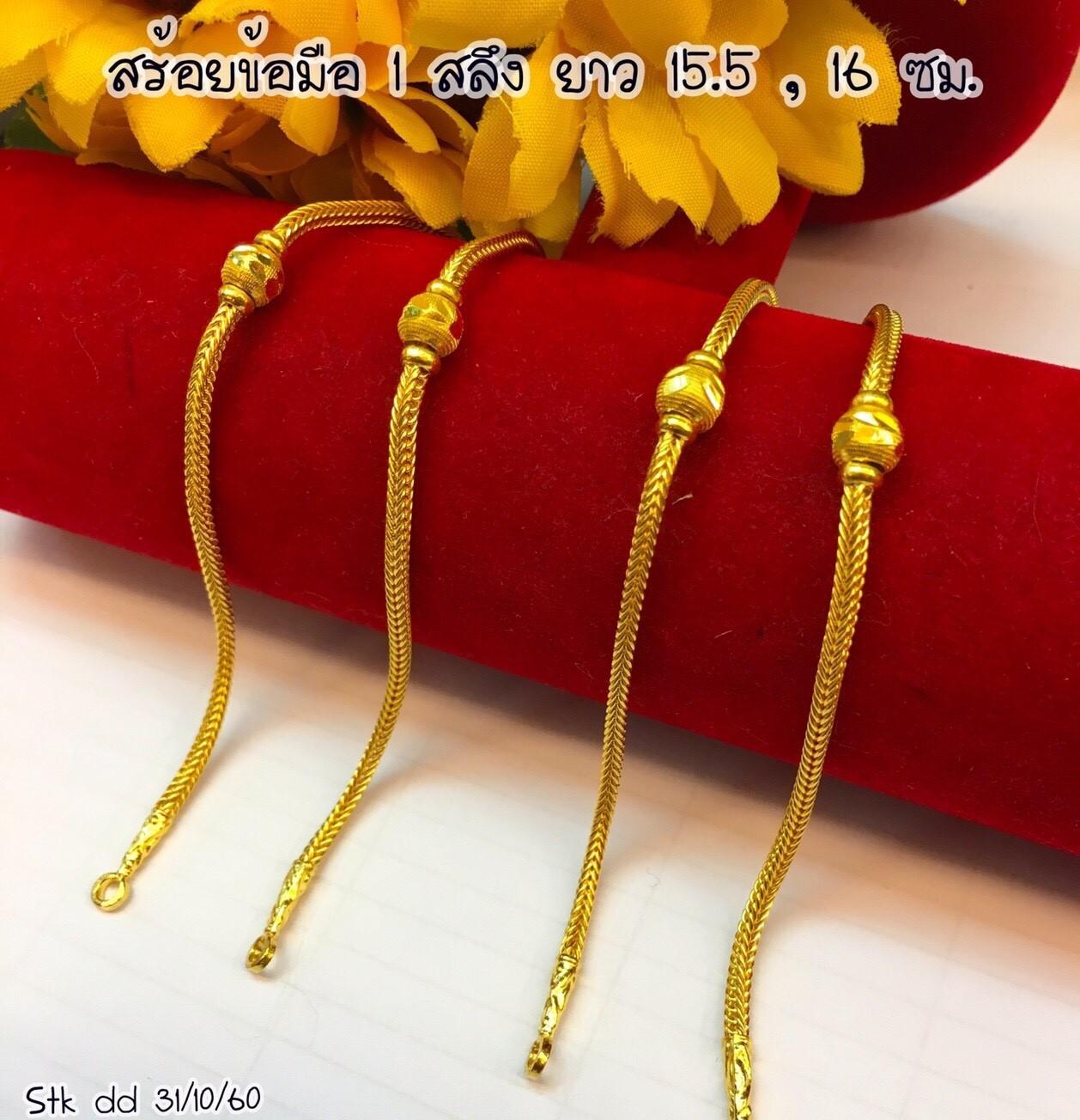 สร้อยข้อมือทองแท้ 96.5% หนัก 1 สลึง /ยาว 15.5 เซน