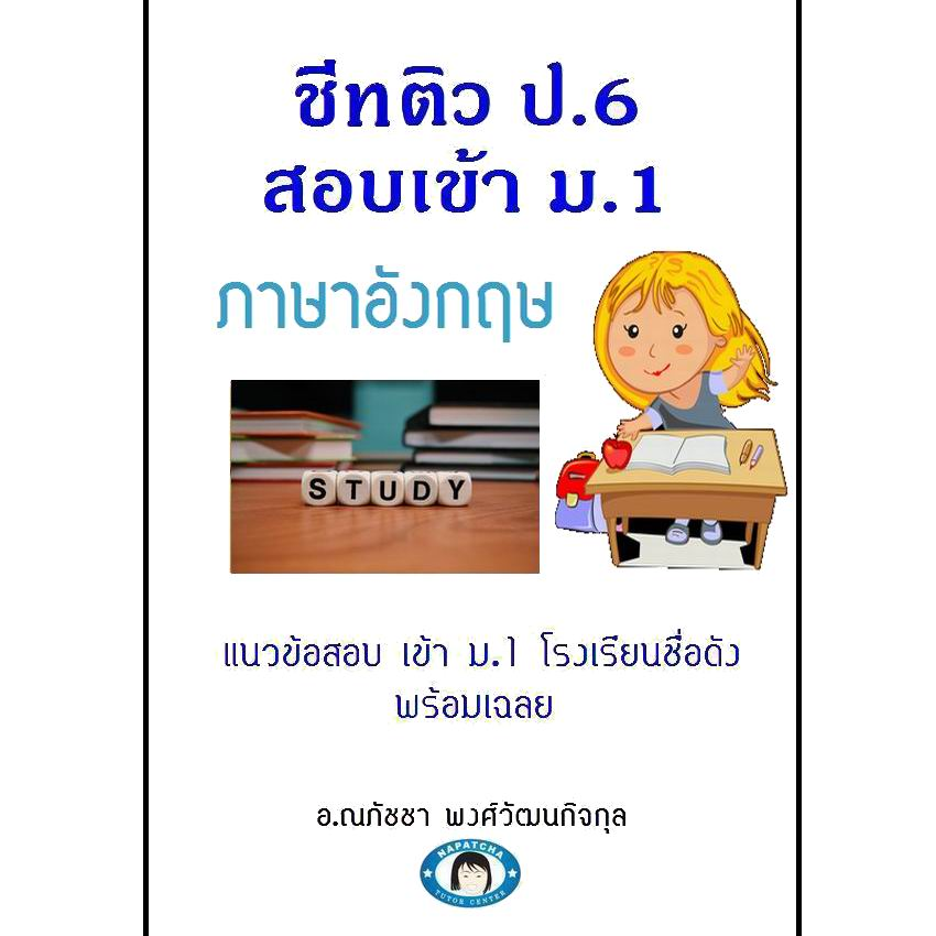 ชีทติว ป.6 สอบเข้า ม.1 ภาษาอังกฤษ