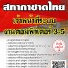 โหลดแนวข้อสอบ เจ้าหน้าที่ระบบงานคอมพิวเตอร์ 3-5 สภากาชาดไทย