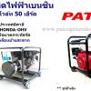"""เครื่องกำเนิดไฟฟ้าเครื่องยนต์เบนซิน """"PATCO"""" #PATCO-7000 7.0 KVA (Gasoline Generator 7.0KVA)"""