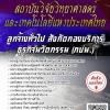 โหลดแนวข้อสอบ ลูกจ้างทั่วไป สังกัดกองบริการธุรกิจนวัตกรรม (กบน.) สถาบันวิจัยวิทยาศาสตร์และเทคโนโลยีแห่งประเทศไทย