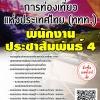 โหลดแนวข้อสอบ พนักงานประชาสัมพันธ์ 4 การท่องเที่ยวแห่งประเทศไทย (ททท.)