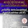 โหลดแนวข้อสอบ ลูกจ้างทั่วไป สังกัดห้องปฏิบัติการชีวเคมีและจุลชีววิทยา (หป.ชจ.) สถาบันวิจัยวิทยาศาสตร์และเทคโนโลยีแห่งประเทศไทย