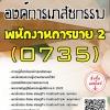 โหลดแนวข้อสอบ พนักงานการขาย 2 (0735) องค์การเภสัชกรรม