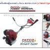 """เครื่องตัดหญ้าสะพายบ่าข้อแข็ง """"PATCO"""" #GX35 SMART TYPE Brush Cutter"""
