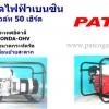 """เครื่องกำเนิดไฟฟ้าเครื่องยนต์เบนซิน """"PATCO"""" #PATCO-3500 3.5 KVA Gasoline Generator 3.5 KVA."""
