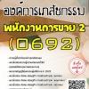 โหลดแนวข้อสอบ พนักงานการขาย 2 (0692) องค์การเภสัชกรรม