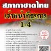 โหลดแนวข้อสอบ เจ้าหน้าที่ธุรการ 1-4 สภากาชาดไทย