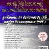 โหลดแนวข้อสอบ ลูกจ้างเฉพาะกิจ สังกัดกองประเมินและรับรองระบบคุณภาพ (กปร.) สถาบันวิจัยวิทยาศาสตร์และเทคโนโลยีแห่งประเทศไทย