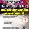โหลดแนวข้อสอบ พนักงานส่งเสริมการลงทุน 4 การท่องเที่ยวแห่งประเทศไทย (ททท.)