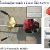 """เครื่องตัดหญ้าสะพายบ่าข้อแข็ง """"PATCO"""" #GX35 Brush cutter powered by Honda GX35"""