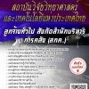 โหลดแนวข้อสอบ ลูกจ้างทั่วไป สังกัดสำนักบริหารการคลัง (สกค.) สถาบันวิจัยวิทยาศาสตร์และเทคโนโลยีแห่งประเทศไทย