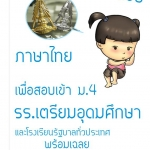 ชีทติว ม.3 สอบเข้า ม.4 ภาษาไทย