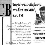 บทความวิทยุรับส่ง 27 MHz เซมิ ฉบับ 126 ปี 2536