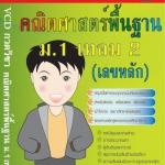 วีซีดีสอนเนื้อหาคณิตศาสตร์พื้นฐาน ม.1 เทอม 2