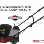 """เครื่องตัดหญ้าแบบ 4 ล้อเข็น """"BRIGG & STATION"""" 3.5 HP แบบสลัดหญ้าออกข้าง Lawn mover 3.5 hp no box to keep grass"""