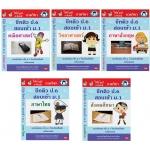 อีบุ๊ค (ไฟล์ pdf) ชีทติว ป.6 สอบเข้า ม.1 (5 วิชา) ส่งฟรี
