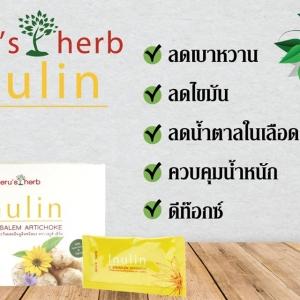 Jeru's Herb