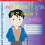 วีซีดีสอนเนื้อหาคณิตศาสตร์พื้นฐาน ม.2 เทอม 1
