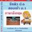 อีบุ๊ค (ไฟล์ pdf) ชีทติว ป.6 สอบเข้า ม.1 ภาษาอังกฤษ