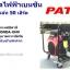 """เครื่องกำเนิดไฟฟ้าเครื่องยนต์เบนซิน """"PATCO"""" #S20FS-160/A 10 KVA Gasoline Generator 10 KVA. thumbnail 2"""