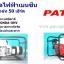 """เครื่องกำเนิดไฟฟ้าเครื่องยนต์เบนซิน """"PATCO"""" #PATCO-2200 2.2 KVA Gasoline Generator 2.2 KVA. thumbnail 1"""