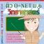 DVD ติว O-NET ม.6 วิทยาศาสตร์
