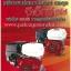 """เครื่องยนต์เบนซินอเนกประสงค์ """"HONDA""""#GX120T2 QTN ขนาด 4 HP (Gasoline Engine for Multi purpose """"Honda"""" #GX120T2 QTN 4 HP) thumbnail 2"""