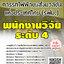 โหลดแนวข้อสอบ พนักงานวิจัย ระดับ 4 การรถไฟฟ้าขนส่งมวลชนแห่งประเทศไทย (รฟม.) thumbnail 1
