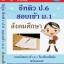 อีบุ๊ค (ไฟล์ pdf) ชีทติว ป.6 สอบเข้า ม.1 สังคมศึกษา